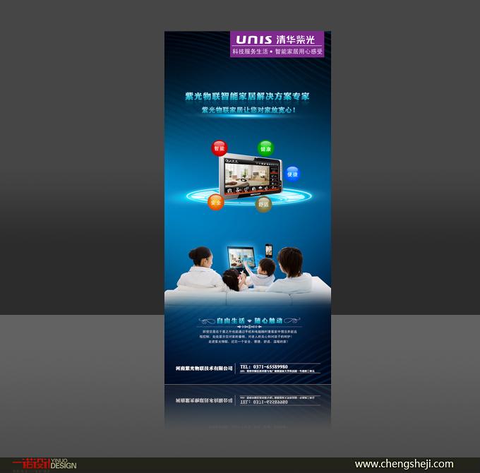 清华紫光智能家居海报设计图片