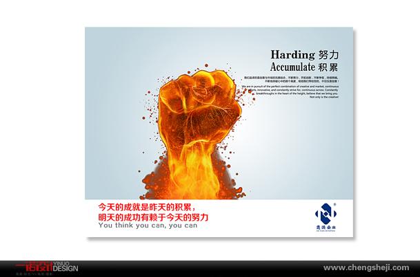 投资公司创意海报设计-郑州品诺广告有限公司