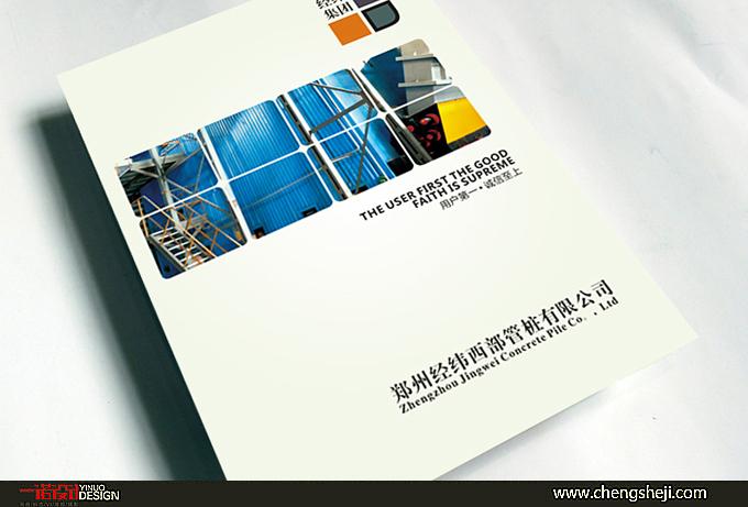 郑州经纬西部管桩有限公司画册设计-郑州一诺广告