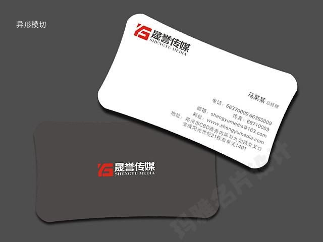 郑州文化传媒公司企业名片设计-郑州一诺广告设计
